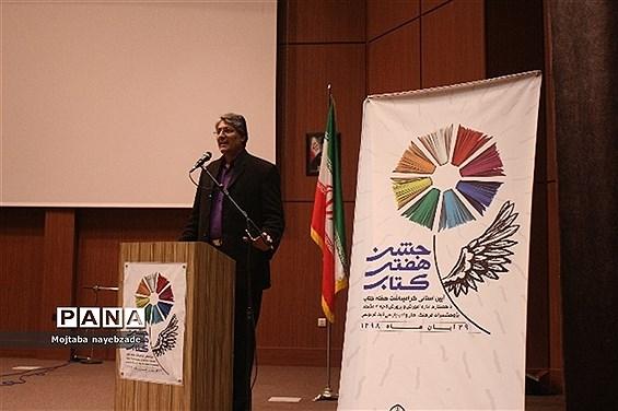 مراسم نمادین هفته کتاب در مشهد