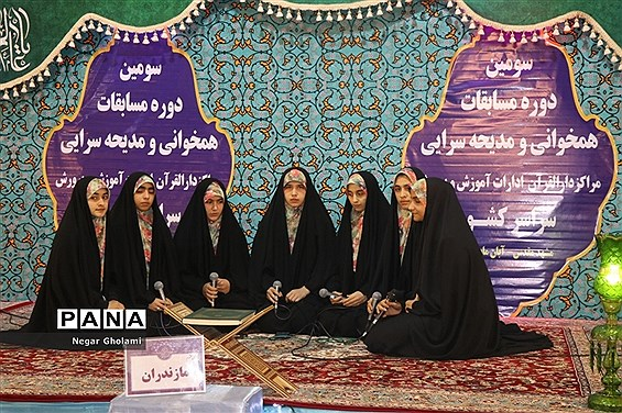 سومین مرحله مسابقات کشوری هم خوانی و مدیحه سرایی قرآن کریم دانش آموزان دختر