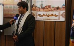 استاندار یزد:  تبدیل بسیج به فرهنگ بزرگترین دستاورد امروز است