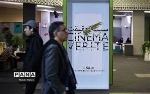 چارسو میزبان جشنواره «سینماحقیقت» شد