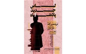پوستر «لباس جدید پادشاه» رونمایی شد