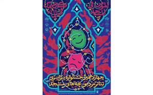 جزییات جشنواره سراسری تئاتر مردمی «بچه های مسجد» اعلام شد