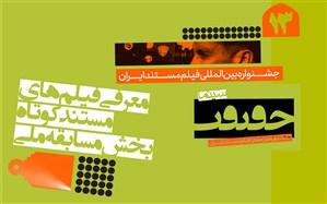 اسامی فیلمهای بخش «مسابقه ملی» مستندهای کوتاه جشنواره سینماحقیقت اعلام شد