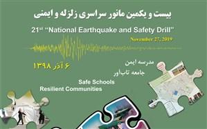 بیست و یکمین مانور سراسری زلزله و ایمنی 6 آذرماه در مدارس آذربایجان شرقی برگزار می شود