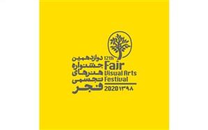 انتخاب اولیه آثار جشنواره هنرهای تجسمی فجر