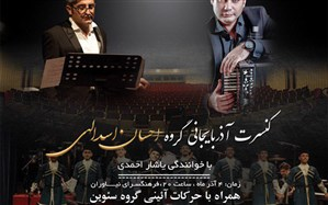 کنسرت احسان اسدالهی در فرهنگسرای نیاوران