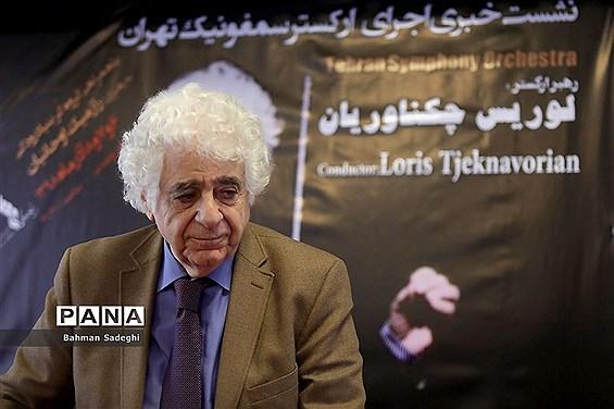 نشست خبری ارکستر سمفونیک تهران