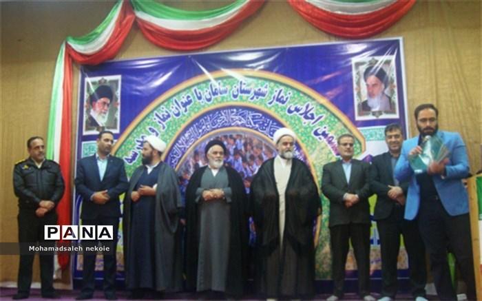 تجلیل از فعالین عرصه نماز در شهرستان سامان