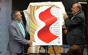 بخشنامههای مسابقات و جشنوارههای فرهنگی و هنری آموزش و پرورش ابلاغ شد