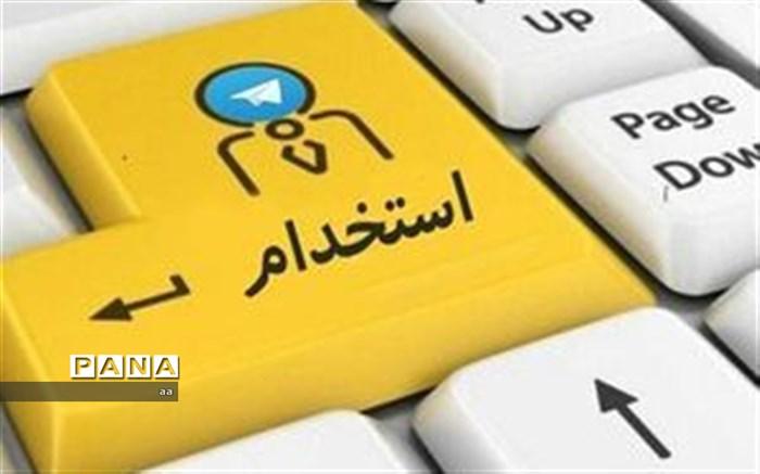استخدام نیرو در ادارات استان
