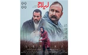 پوستر رسمی فیلم سینمایی «لیلاج» رونمایی شد