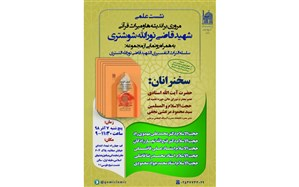 رونمایی از مجموعه 5 جلدی تفسیر کشف القناع شهید قاضی نورالله شوشتری