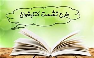 طرح نشست کتابخوان در مدارس استعدادهای درخشان  البرز برگزار شد