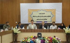دومین دوره انتخابات مجمع سازمان های مرد م نهاد جوانان استان بوشهر برگزار شد