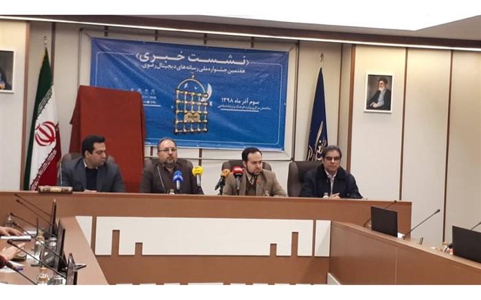 نشست خبری مدیرکل ارشاد قزوین