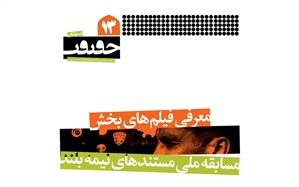 اسامی 15 مستند نیمهبلند بخش «مسابقه ملی» جشنواره سینماحقیقت اعلام شد