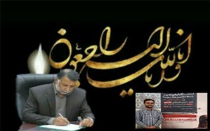 پیام تسلیت مدیرکل آموزش و پرورش سیستان و بلوچستان