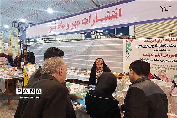 نمایشگاه بین المللی کتاب در استان خراسان جنوبی