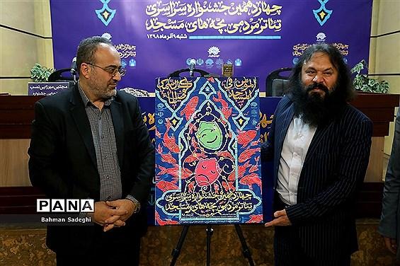 نشست خبری چهاردهمین جشنواره سراسری تئاتر مردمی بچههای مسجد