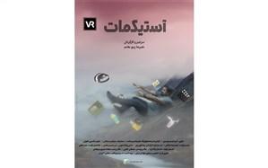 معرفی «آستیگمات» اولین برنامه واقعیت مجازی ایران