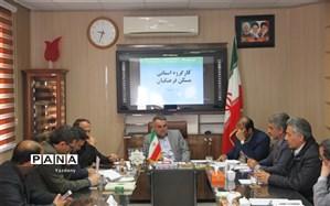 ابلاغ بخشنامه جمع آوری آمار فرهنگیان فاقد مسکن به مناطق آموزشی استان