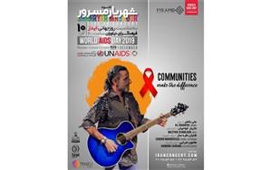 اجرای شهریار مسرور به مناسبت روز جهانی ایدز در فرهنگسرای نیاوران