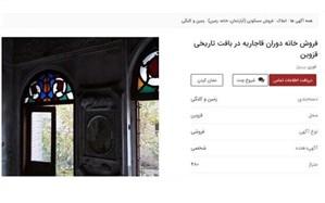 چوب حراج بر یک خانه تاریخی ۱۵۰ ساله در قزوین در یک سایت آنلاین