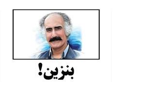 گرانی بنزین و بیاطلاعی مقامات در شعر زرویی نصر آباد