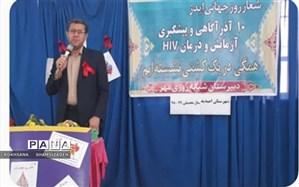روز جهانی پیشگیری از ایدز فرصتی برای آموزش و اطلاعرسانی در مدارس، شهرستان امیدیه