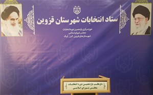 ثبت نام 7 کاندیدا در حوزه انتخابیه قزوین، البرز و آبیک