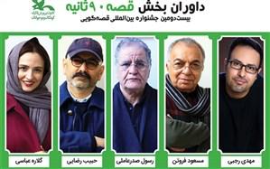 داوران قصههای 90 ثانیه جشنواره قصهگویی کانون معرفی شدند