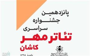 آثار راه یافته به شانزدهمین جشنواره تئاتر مهر کاشان 20 اسفند اعلام میشود