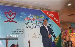 افتتاحیه اولین جشنواره استانی دستاوردهای کانون های فرهنگی و تربیتی شهر تهران