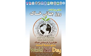 همایش روز جهانی خاک در استان فارس برگزار می شود