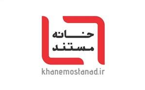 خانه مستند انقلاب اسلامی با 10 مستند در جشنواره سینما حقیقت