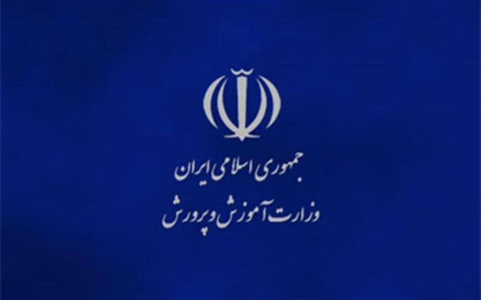 نشست ستاد امتحانات آموزش  وپرورش استان کردستان