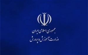 نشست ستاد امتحانات آموزش و پرورش  استان کردستان برگزار شد