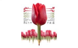 برگزاری یادواره «لالههای روشن» در زنجان