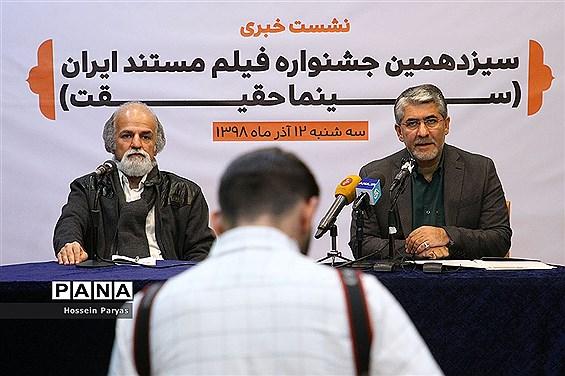 نشست خبری سیزدهمین جشنواره فیلم مستند ایران، سینما حقیقت