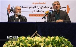جزئیات برگزاری جشنواره سینما حقیقت تشریح شد