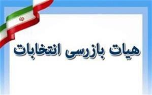 هیئت بازرسی انتخابات درمرکز استان یزد و شهرستانهای تابعه تشکیل شد
