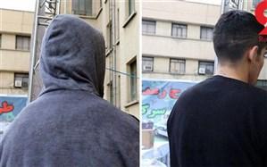 اعترافات عجیب دزد خوشگذران پایتخت