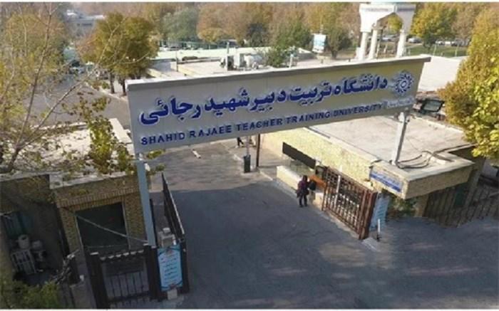 دانشگاه شهیدرجایی