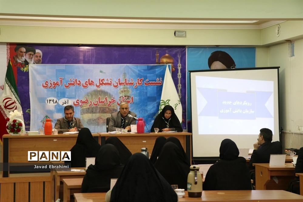 نشست کارشناسان سازمان دانش آموزی نواحی مشهد، تبادکان و طرقبه شاندیز