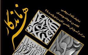 نمایشگاه آثار خوشنویسی دانشجویان دانشگاه جامع هنر در فرهنگسرای رازی