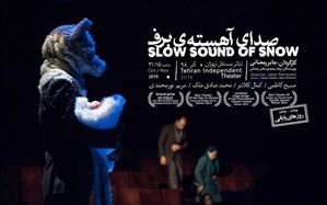 «صدای آهسته برف» در تئاتر مستقل تمدید شد