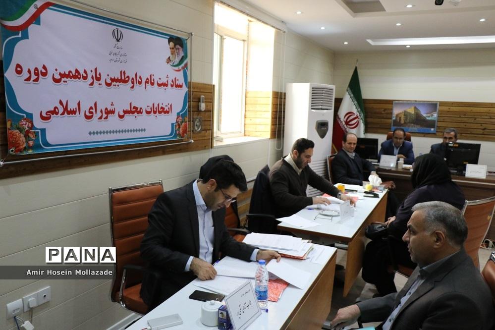 روز چهارم ثبت نام نامزدهای نمایندگی مجلس یازدهم شورای اسلامی در ارومیه