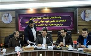 انتخاب اعضای هیئت اجرایی انتخابات شهرستان یزد