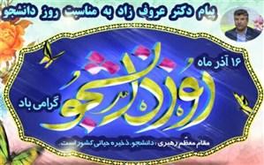 پیام ریاست دانشگاه فرهنگیان استان اصفهان به مناسبت روز دانشجو