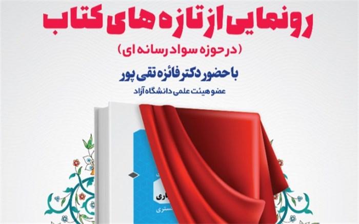 سواد رسانه ای